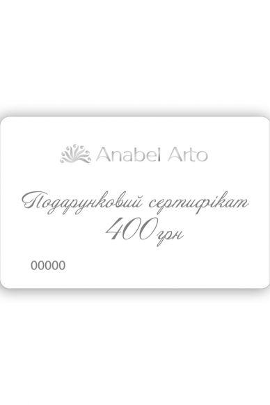 Подарочный сертификат 400 грн